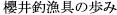 櫻井ギャラリー