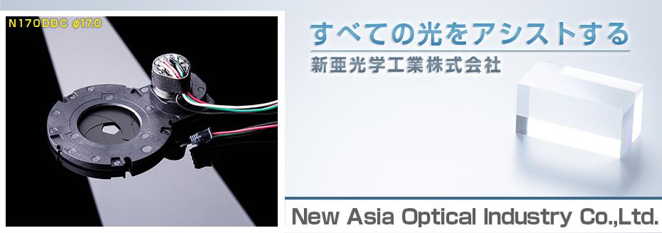 すべての光をアシストする 新亜光学工業株式会社