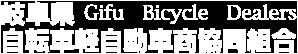 岐阜県自転車軽自動車商組合ロゴ
