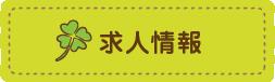長野市私立保育園の求人情報