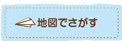 長野市私立保育園加盟園一覧地図