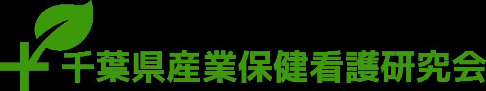 千葉産業保険看護研究会 ロゴ