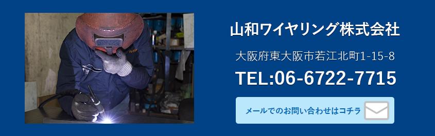 山和ワイヤリング株式会社 大阪府東大阪市若江北町1-15-8 TEL:06-6722-7715 メールでのお問い合わせはコチラ