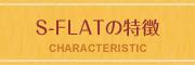 S-FLATの特徴