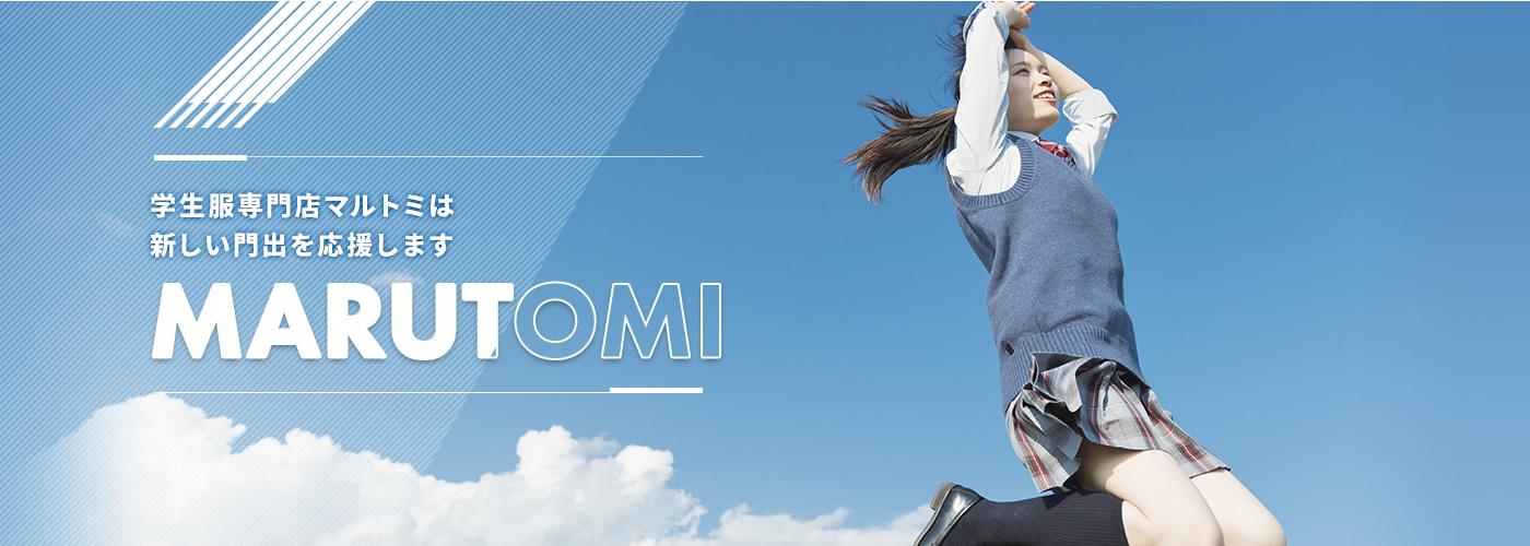 学生服専門店マルトミは新しい門出を応援します|MARUTOMI