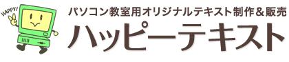 パソコン教室用オリジナルテキスト制作&販売 ハッピーテキスト