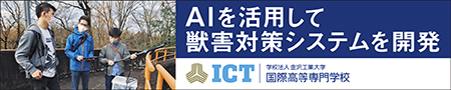 国際高専がわかる!ICTサイト