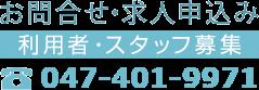 ・お問い合わせ・求人申込み[047-401-9971
