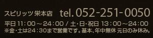 スピリッツ栄本店 tel.052-251-0050 営業時間:10:00~20:00/日・祝日・年末年始を除く