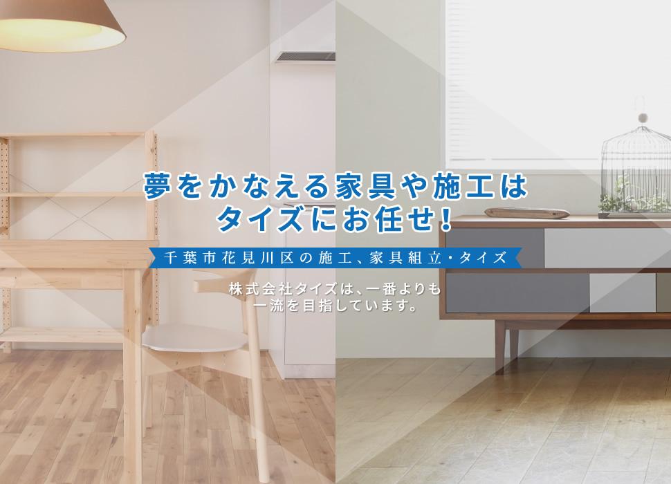 夢をかなえる施工はタイズにお任せ!「千葉市花見川区の施工、家具組立・タイズ」株式会社タイズは、一番よりも一流を目指しています。