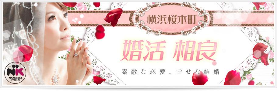 横浜のお見合い・婚活は横浜桜木町 婚活 相良
