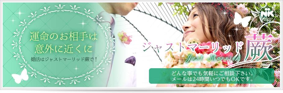 埼玉県蕨市の婚活は日本仲人協会蕨中央支部 結婚相談所ジャストマーリッド蕨