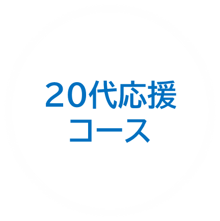 20代応援コース