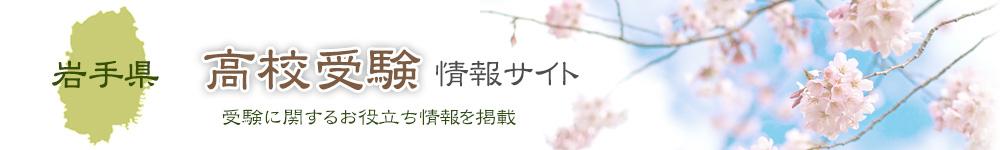 「岩手県」の高校受験情報サイト