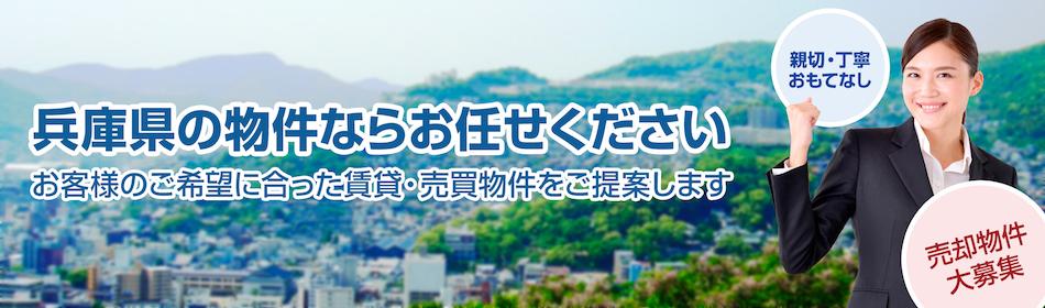 兵庫県の物件ならお任せください。お客様のご希望に合った賃貸・売買物件をご提案します。