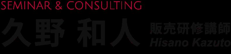 セミナー&コンサルティング 販売研修講師 久野和人