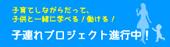 RTA子連れプロジェクトWEBサイト