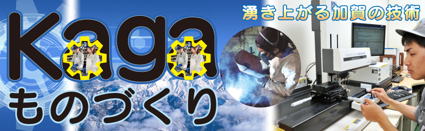 湧き上がる加賀の技術:加賀機電振興協会