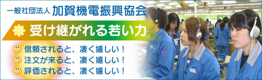 受け継がれる若い力:加賀機電振興協会