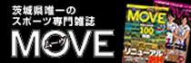 いばらきスポーツニュース『MOVE』