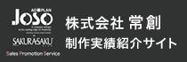 株式会社常創 制作実績紹介サイト