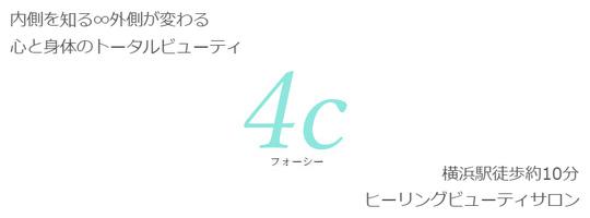 ヒーリングビューティーサロン「4c」