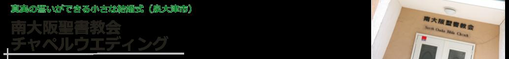 真実の誓いができる小さな結婚式(大阪府泉大津市)南大阪聖書教会チャペルウエディング