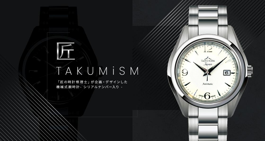 匠 TAKUMiSM 「匠の時計修理士」が企画・デザインした機械式腕時計・シリアルナンバー入り