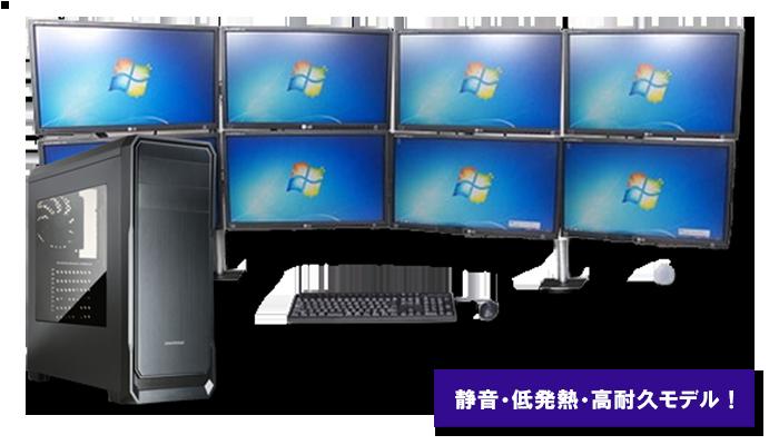デイトレパソコン完全フルセット