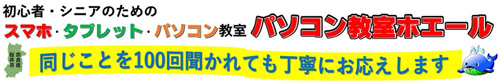 奈良県桜井市にあるシニア向けパソコン教室ならパソコン教室ホエール
