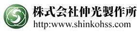 プラスティック精密切削加工の株式会社伸光製作所