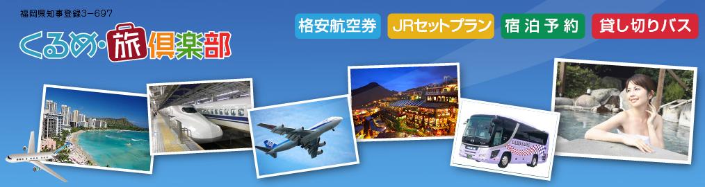 格安航空券・国内旅行・海外旅行なら、くるめ・旅倶楽部
