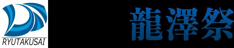 淑徳大学千葉キャンパス「龍澤祭」