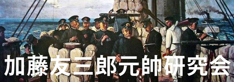 加藤友三郎元帥研究会