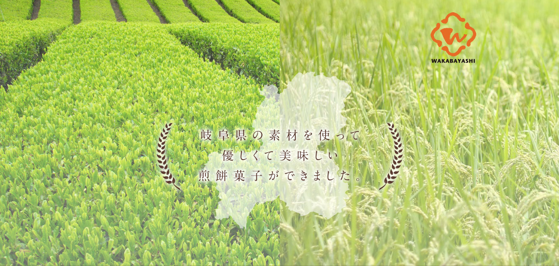 若林煎餅 株式会社