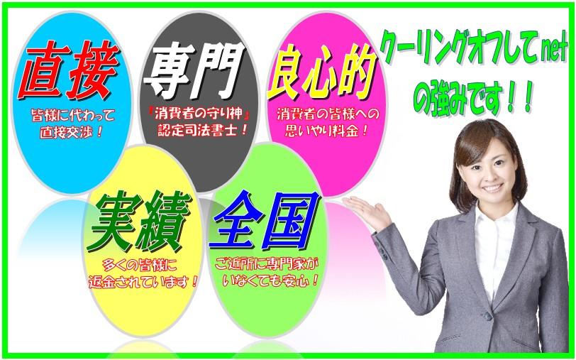 親切そうな笑顔や、巧妙な話術に騙された皆様、日本全国クーリングオフしてnetで大事なお金を取り戻しましょう!!東京・埼玉・千葉・神奈川(横浜)・愛知(名古屋)・大阪・広島から全国まで駆け巡ります。