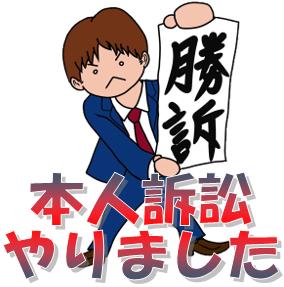 クーリングオフしてnetは東京・神奈川(横浜)・埼玉・千葉・愛知(名古屋)・大阪・広島周辺から全国まで本人訴訟で勝訴された方をもサポート致します。