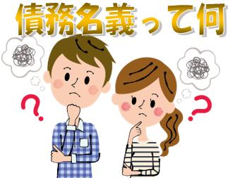クーリングオフしてnetは東京・神奈川(横浜)・埼玉・千葉・愛知(名古屋)・大阪・広島周辺から全国まで強制執行がよく分からない方にもおすすめです。