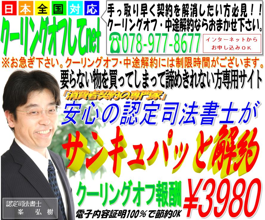 要らない物を買ってしまって諦めきれない方専用サイト(東京・神奈川(横浜)・千葉・埼玉・愛知(名古屋)・大阪・広島周辺から)クーリングオフしてnetで手っ取り早く解約返金してもらいましょう。