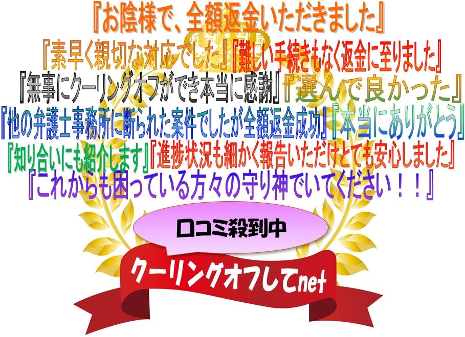 クーリングオフしてnetに届いた全国(東京・埼玉・千葉・神奈川(横浜)・愛知(名古屋)・大阪・広島)の皆さまからの熱いメッセージはこれだ。