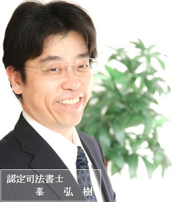 東京・埼玉・千葉・神奈川(横浜)・愛知(名古屋)・大阪・広島から全国まで対応します、クーリングオフしてnetの認定司法書士峯