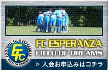 FC ESPERANZA FIELD OF DREAMS 入会お申込みはコチラ