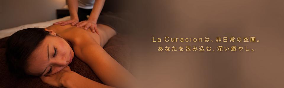 La Curacionは非日常の空間。あなたを包み込む深い癒やし