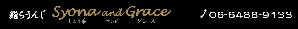 しょう菜&グレース/Syona and Grace