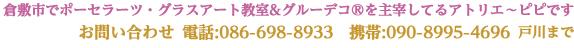 電話086-698-8933 携帯090-8995-4696