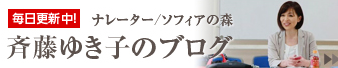 斉藤ゆき子のブログ