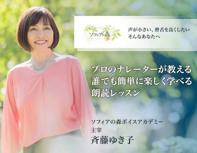 斉藤ゆき子の朗読塾 ソフィアの森 ボイスアカデミー
