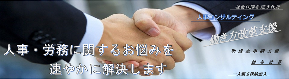 富山県高岡市の社会保険労務士 畠山労務管理事務所