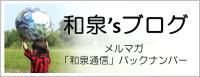 和泉'sブログ