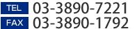 TEL 03-3890-7221 FAX 03-3890-1792
